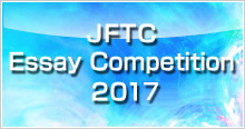 jftc essay contest 2017