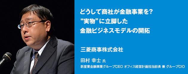 三菱 商事 グループ