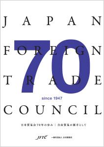 創立70周年記念誌『日本貿易会70...